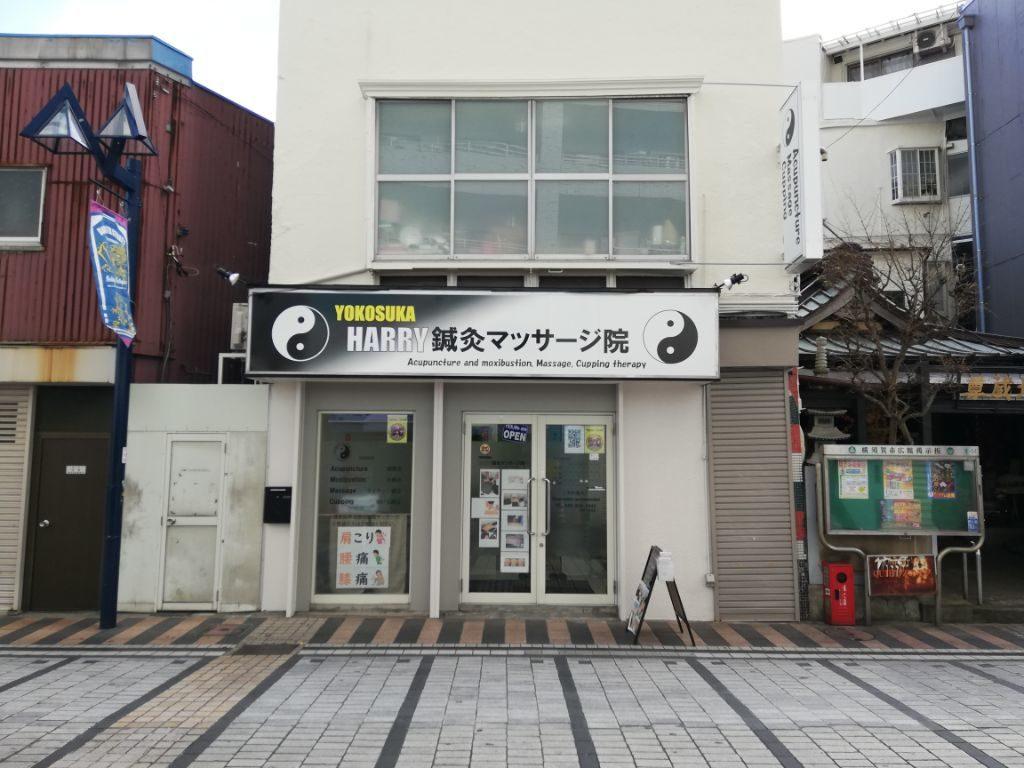 YOKOSUKA HARRY